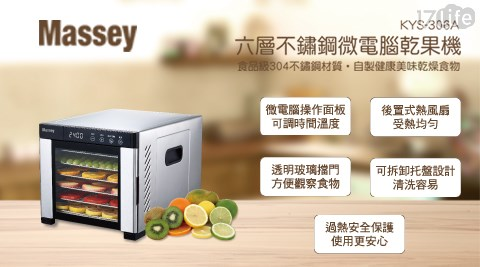 Massey六層不鏽鋼觸控面板乾果機/Massey/六層不鏽鋼觸控面板/乾果機/KYS-306A