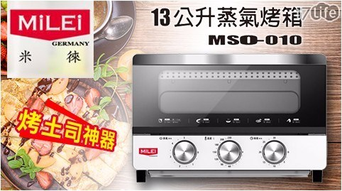 烤箱/蒸氣烤箱/烤土司神器/MSO-010