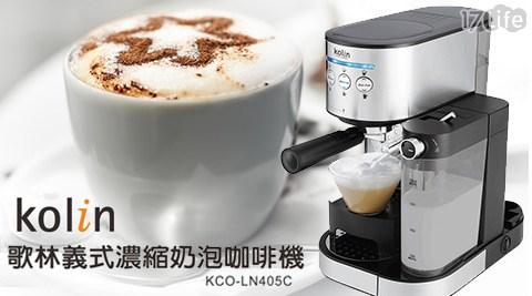 只要4,980元(含運)即可享有【Kolin歌林】原價12,800元義式濃縮奶泡咖啡機(KCO-LN405C)只要7,480元(含運)即可享有【Kolin歌林】原價12,800元義式濃縮奶泡咖啡機(K..