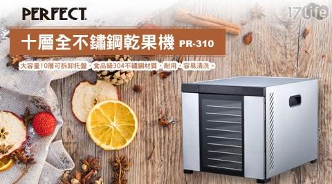 PERFECT-十層不鏽鋼乾果機