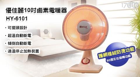 【優佳麗】台灣製造 10吋鹵素電暖器(HY-6101)
