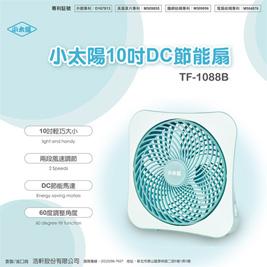 小太陽-10吋DC節能扇/電風扇