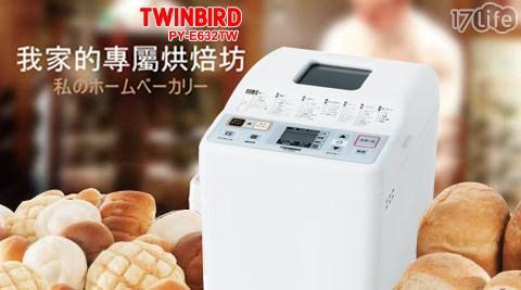 日本/麵包機/TWINBIRD/多功能/製麵/製麵包/麵包