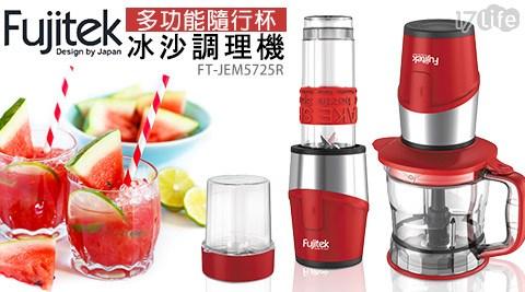只要1,380元(含運)即可享有【Fujitek富士電通】原價2,980元多功能隨行杯冰沙調理機FT-JEM5725R。