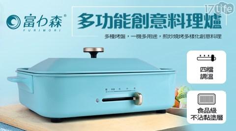 富力森/多功能創意料理爐/料理爐/章魚燒盤/平盤/深鍋/FU-B01