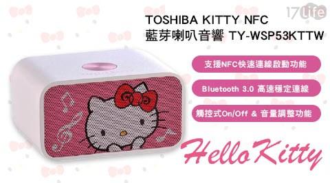 平均最低只要 790 元起 (含運) 即可享有(A)【全新福利品 TOSHIBA】 Kitty NFC 藍芽喇叭音響 (TY-WSP53KTTW) 1入/組(B)【全新福利品 TOSHIBA】 Kitty NFC 藍芽喇叭音響 (TY-WSP53KTTW) 2入/組