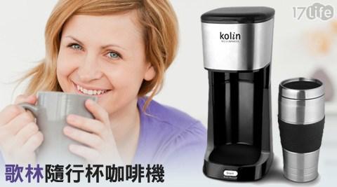 只要688元(含運)即可享有【Kolin歌林】原價1,480元隨行杯咖啡機(KCO-MN655)只要688元(含運)即可享有【Kolin歌林】原價1,480元隨行杯咖啡機(KCO-MN655)1入,享1年保固。