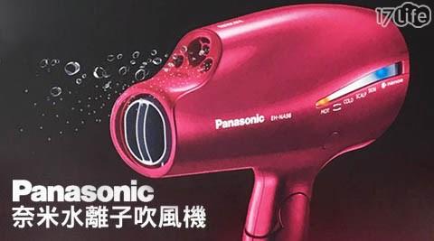 只要 4,980 元 (含運) 即可享有原價 6,980 元 【Panasonic-國際牌 】奈米水離子吹風機/EH-NA98 (含造型吹嘴)