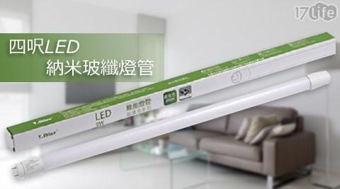 【T. Shine】/T8 /四呎/LED/納米玻纖燈管