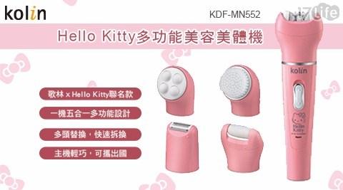 平均最低只要 790 元起 (含運) 即可享有(A)【Kolin 歌林】Hello Kitty多功能美容/美體機(KDF-MN552) 1入/組(B)【Kolin 歌林】Hello Kitty多功能美容/美體機(KDF-MN552) 2入/組
