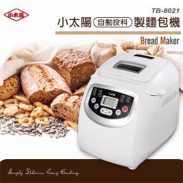 小太陽-自動投料製麵包機TB-8021