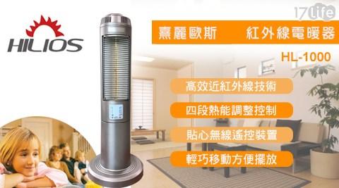 只要 2,880 元 (含運) 即可享有原價 5,980 元 【熹麗歐斯 HILIOS】紅外線電暖器/含無線遙控裝置(HL-1000)