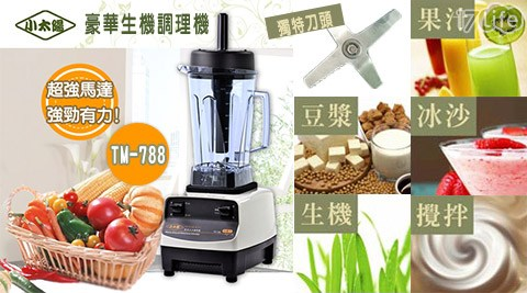 【小太陽】/豪華/生機/調理機/TM-788/果汁機/健康/冰沙機/生機調理
