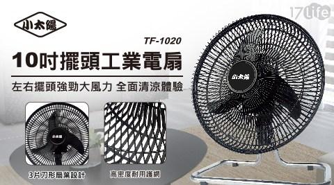 電風扇/風扇/電扇/循環扇/工業扇