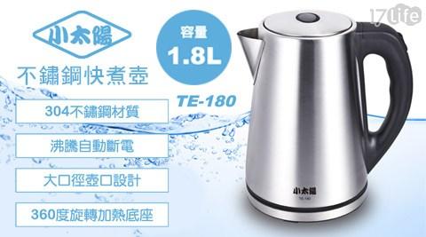 小太陽-1.8L不鏽鋼快煮壺