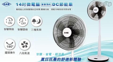 平均每台最低只要1,780元起(含運)即可享有【小太陽】14吋微電腦智慧預約DC節能扇(TF-1408)1台/2台/4台,享1年保固!