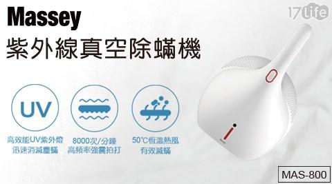 吸塵器/除螨機/紫外線真空除螨機/紫外線/真空除螨機/塵螨機