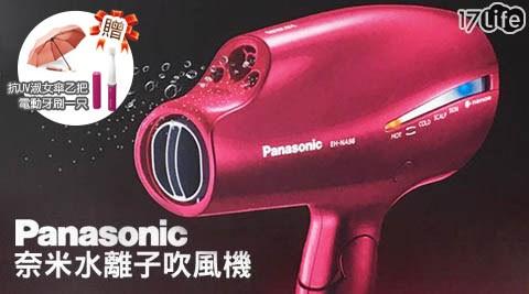 只要 4,980 元 (含運) 即可享有原價 6,980 元 【Panasonic-國際牌 】奈米水離子吹風機/EH-NA98+贈電動牙刷/淑女傘