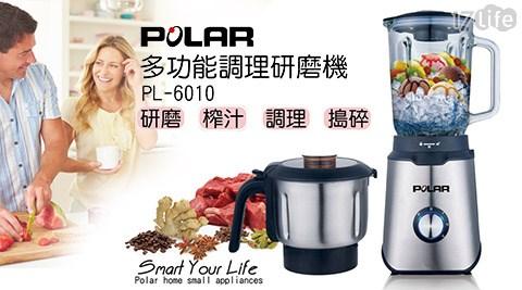 POLAR/普樂/多功能/調理研磨機/PL-6010/調理機/研磨機/食材/料理