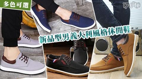型男/義大利/風格/休閒鞋/駕車鞋/運動鞋
