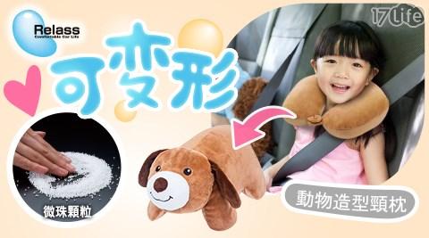 RELASS/可變形動物造型頸枕/頸枕/動物/造型