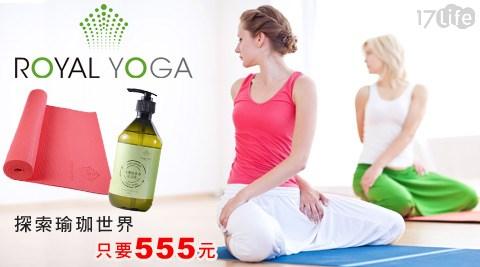 ROYAL/ YOGA/台北/瑜珈/羅斯福路