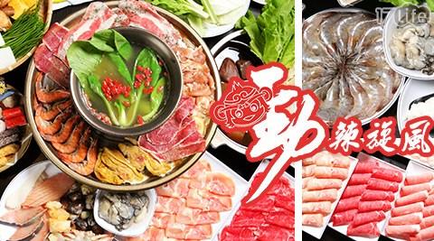 特調麻辣湯頭等經典鍋底、全新推出火烤兩吃,讓您大呼過癮!還有現切肉品、各式海鮮與自助吧無限享用!