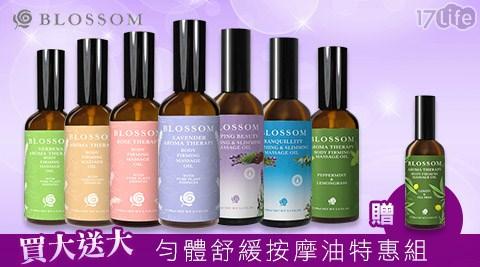 BLOSSOM-勻體舒緩按摩油特惠組(買大送大)