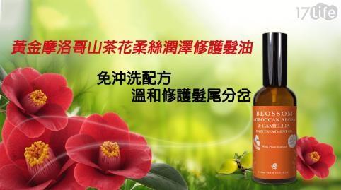 【BLOSSOM】黃金摩洛哥山茶花柔絲潤澤修護髮油(100ML)