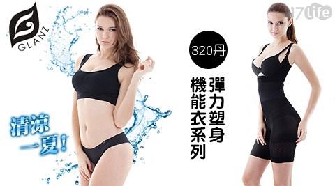 【GLANZ格藍絲】320丹彈力塑身機能衣系列