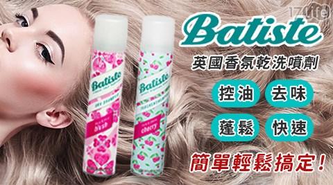Batiste秀髮乾洗噴劑/Batiste/乾洗噴劑/乾洗髮/花香/櫻桃/蓬鬆/方便/旅遊/出油/隨身/免用水/秀髮
