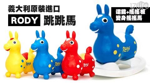 義大利/原裝/進口/RODY/跳跳馬/玩具/幼童/幼兒/開學
