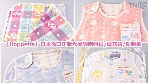 日本/Hoppetta/六層紗/刺蝟被/蘑菇被/防踢被/幼童/兒童/嬰兒