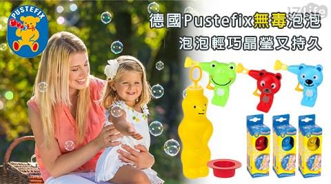 Pustefix/pustefix/德國/進口/無毒泡泡/無毒/泡泡/玩具/兒童玩具/吹泡泡/戶外/泡泡槍/泡泡熊