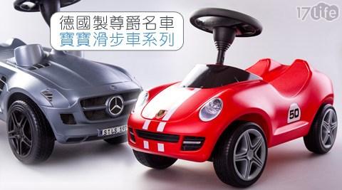 只要3,598元起(含運)即可享有原價最高7,665元德國製尊爵名車寶寶滑步車系列只要3,598元起(含運)即可享有原價最高7,665元德國製尊爵名車寶寶滑步車系列1台:(A)尊爵波比車,款式:PORSCHE保時捷(紅)/BENZ賓士/(B)尊爵BMW寶寶滑步車,款式:黑橘/藍綠/白粉。
