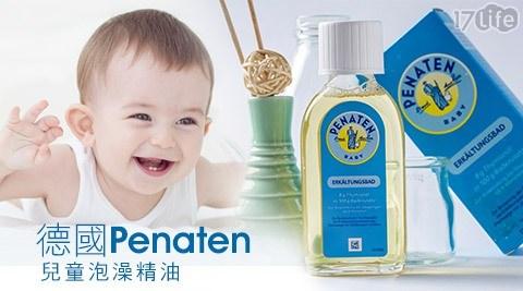 只要399元即可享有【德國Penaten】原價950元兒童泡澡精油(125ml)只要399元即可享有【德國Penaten】原價950元兒童泡澡精油(125ml)1瓶。