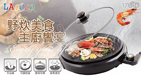 米其林電烤盤/不沾鍋/火鍋/燒烤/烤盤/電烤盤/LAPOLO/SGS/岩石不沾塗層