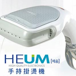 HEUM-手持掛燙機(HU-GS100)
