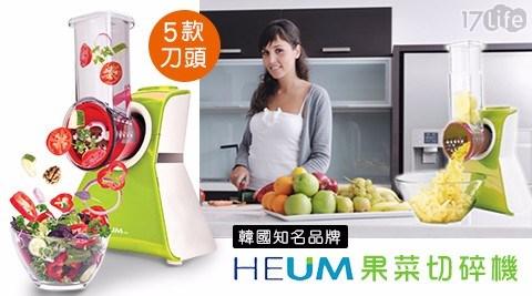 韓國/HEUM/果菜/切碎機/LM-856/韓國HEUM/果菜切碎機
