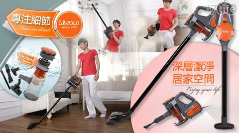 【LAPOLO】真空手持直立吸塵器LA-198