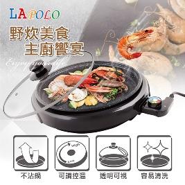 LAPOLO米其林電烤盤(40CM)