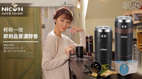咖啡機/咖啡杯/隨行杯/隨行咖啡杯