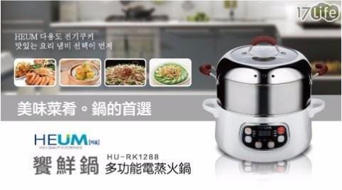 【HEUM】饗鮮多功能電蒸火鍋