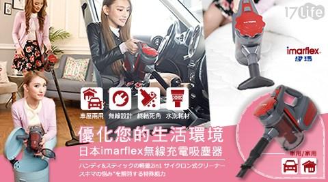 【日本 imarflex 伊瑪】免耗材充電式手持真空無線吸塵器 IVC