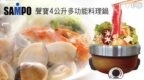 SAMPO/聲寶/料理鍋/廚房家電/廚房用具/烹飪/單身/小資族/火鍋/燒烤