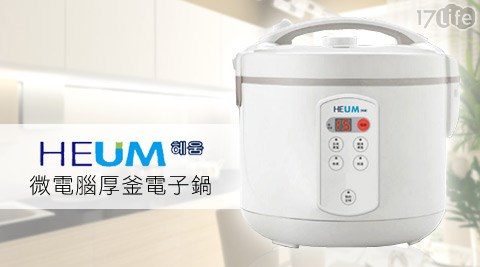 平均每台最低只要990元起(含運)即可購得【韓國HEUM】微電腦厚釜電子鍋(HU-RS1016)1台/2台,購買即享1年保固服務!