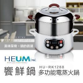 韓國HEUM饗鮮多功能電蒸火鍋