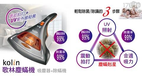 塵螨機/塵螨/吸塵/吸塵器/UV紫外線/殺菌/除菌/歌林/除蹣/除螨