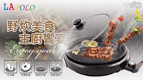 不沾鍋/烤鍋/燒烤/電烤盤/岩燒/TW-9131/LAPOLO/烤盤