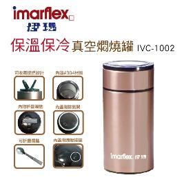 【伊瑪】保溫保冷真空燜燒罐1公升(IVC-1002)